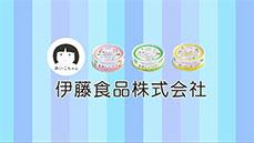 伊藤食品の美味しいツナ篇